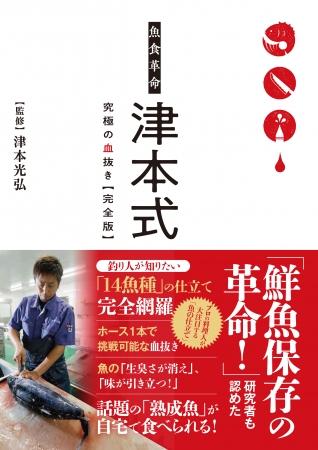 『魚食革命 津本式 究極の血抜き【完全版】』(内外出版社刊)