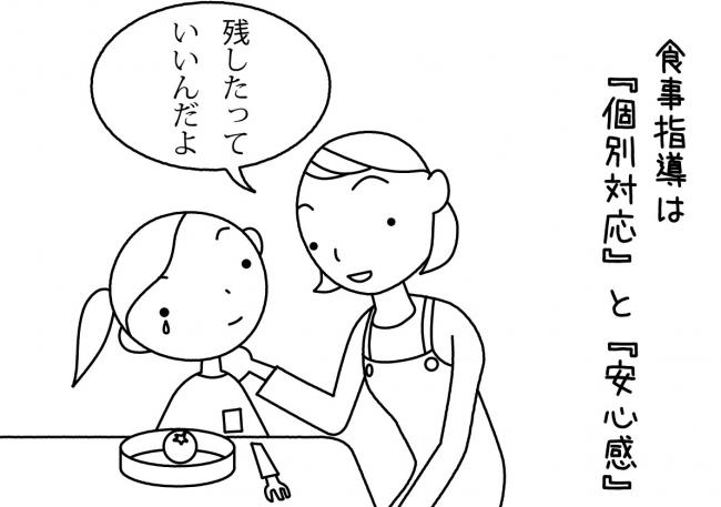 ハラスメント 給食
