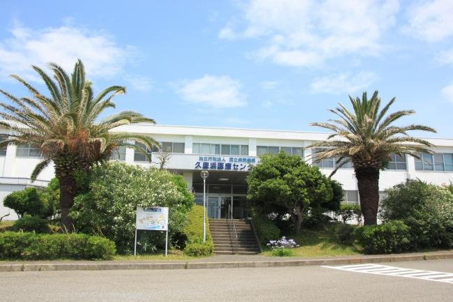 樋口進氏が院長を務める久里浜医療センター(神奈川県横須賀市)