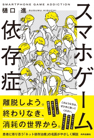 『スマホゲーム依存症』(内外出版社)