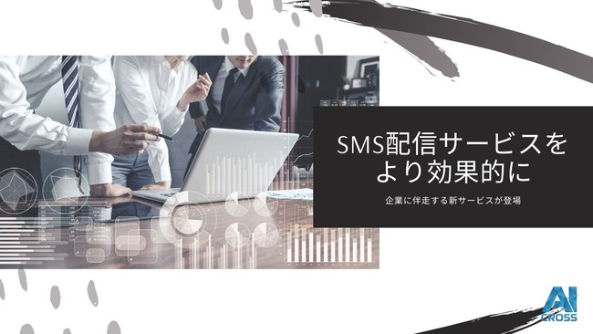 AI CROSS株式会社の「絶対リーチ!SMS」、SMS配信効果の最大化を目的とした企業向け伴走支援サービスを開始