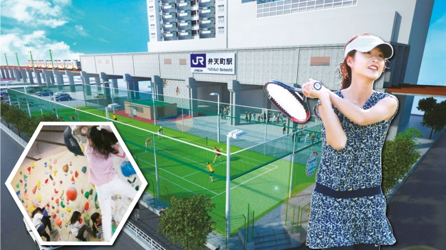 JR弁天町駅すぐに『べんてんひろば・ ITCテニススクール&ボルダリング』が誕生!(※イメージ図)