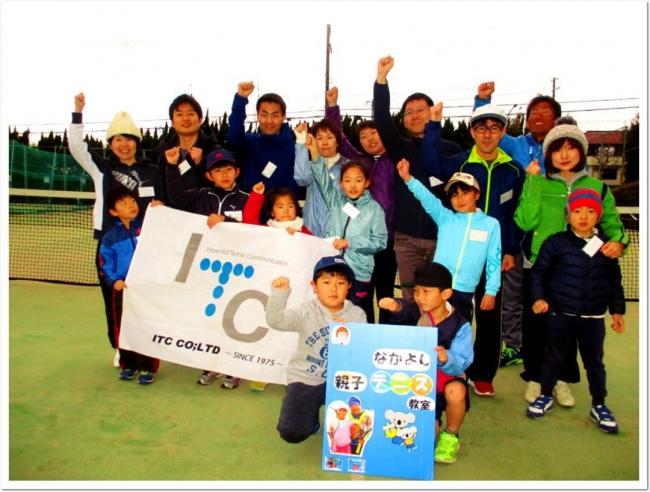 ITCテニススクールは、親子で安全に楽しめる機会作りの一環として、ファミリーテニスを応援します。