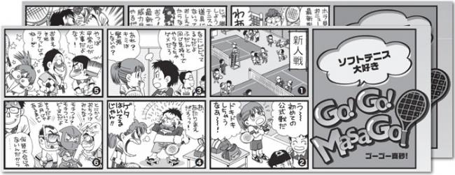 『ソフトテニスマガジン』掲載 Go!Go!MasaGo!(ゴーゴー真砂!)