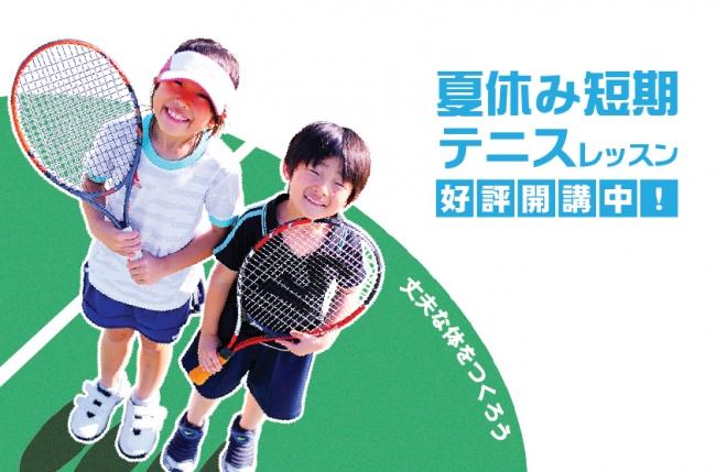 ITCテニススクール 恒例『こども短期レッスン』