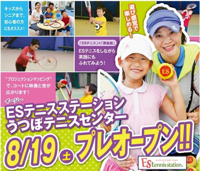 ES(イージー)テニスなら、だれでも室内で手軽に楽しめる!