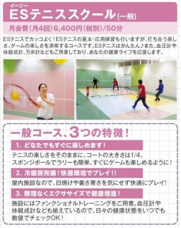 手軽に運動不足解消したいなら、ES(イージー)テニススクール