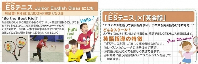 キッズ&ジュニアクラスは英語でレッスン!