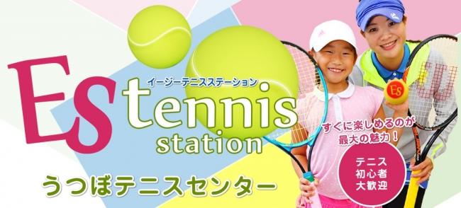 かんたんだからすぐできる。   みんなで楽しめるライトスポーツ それがES(イージー)テニス!