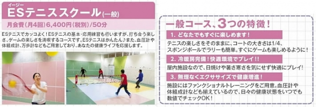 手軽に運動不足解消したいなら、  ES(イージー)テニススクール