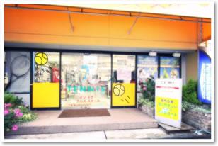 JR新長田駅 南に徒歩3分。黄色いテントが目印
