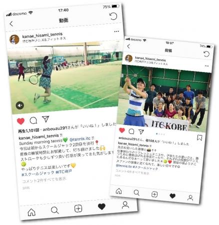 久見プロのインスタグラムでも反響多数 @kanae_hisami_tennis