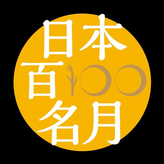 後世に残したい日本の名月として第15号登録地に認定されました