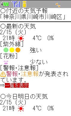 川崎 明日 の 天気
