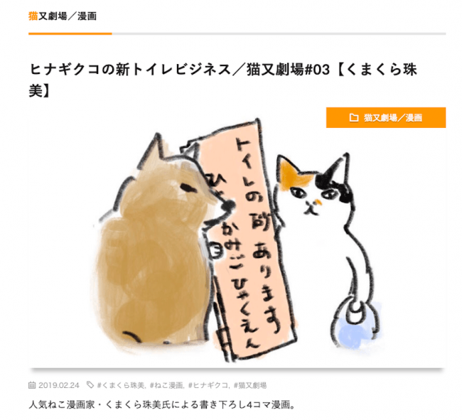漫画「猫又劇場」(作・画くまくら珠美)