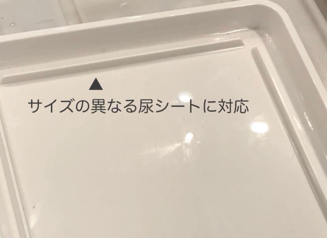改善した尿トレイ