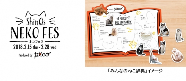 渋谷ヒカリエ「ShinQs ネコフェス」2/15(木)~28(水) #ShinQs #ネコフェス #ねこ #猫好きさんと繋がりたい #PECO #ペコneko館 #猫好き @ 渋谷ヒカリエ ShinQs(東京都渋谷区渋谷2-21-1)5階〜地下3階 | 渋谷区 | 東京都 | 日本