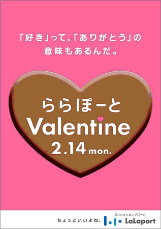 意味 一覧 バレンタイン