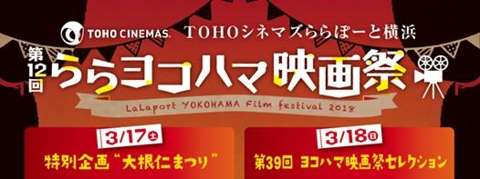 ららぽーと 横浜 映画 上映 時間