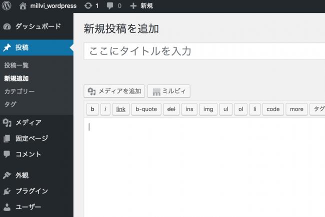 【WordPressの新規ページ作成での動画挿入が可能】