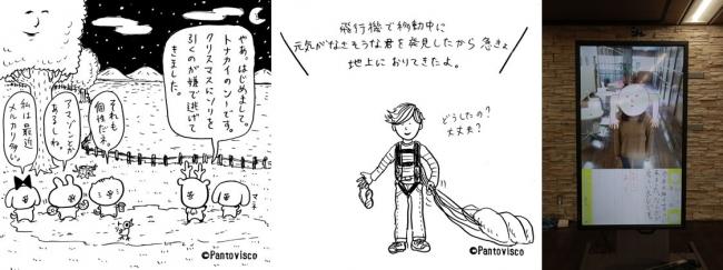 「イセタさん」と「ンー」物語の原画  人気シリーズ「やさ村やさしシリーズ」  「爆笑くん」デジタルサイネージ