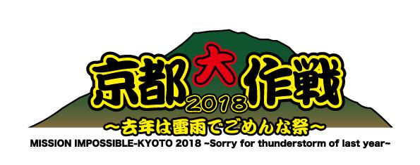 京都大作戦2018ロゴ