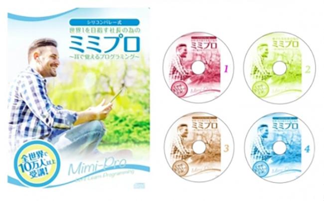 最初のミミプロは4枚組のCDとして発売されました