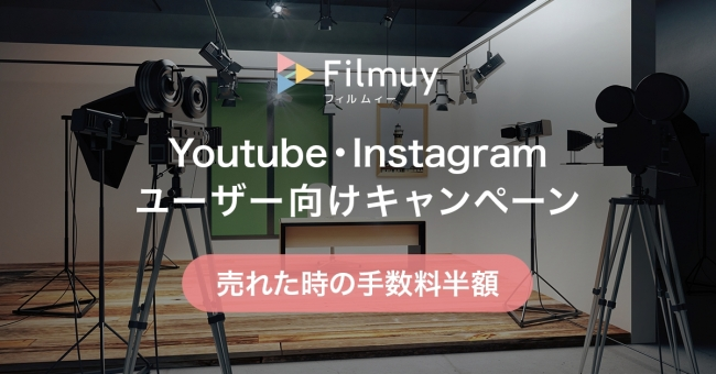 Youtube・Instagramユーザー向けキャンペーン