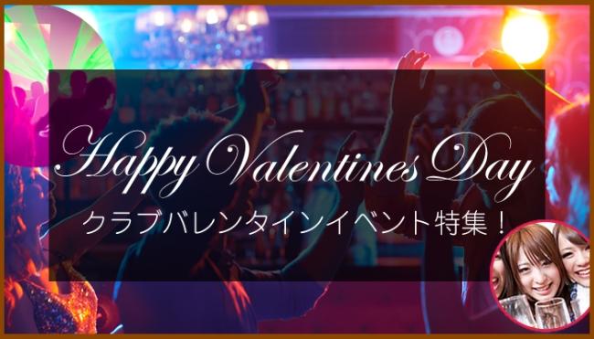 クラブイベント・バレンタイン