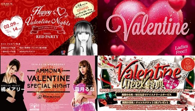 今年のバレンタインは注目のイベントが勢揃い!