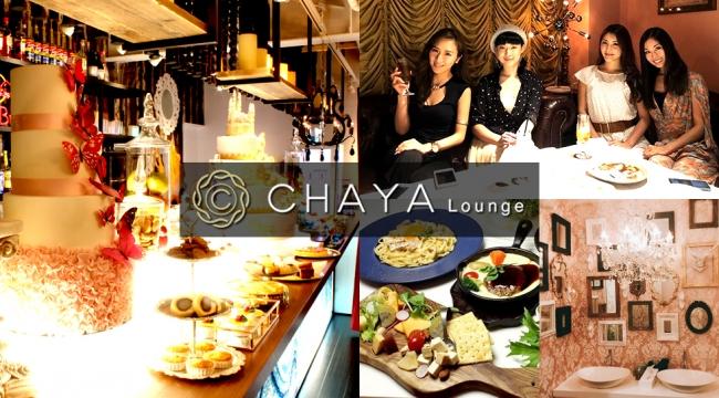CHAYA Lounge 茶屋町 茶屋町相席ラウンジ!大阪に相席ラウンジがグランドオープン!梅田駅前!茶屋町エリア最大級!スイーツビュッフェ!