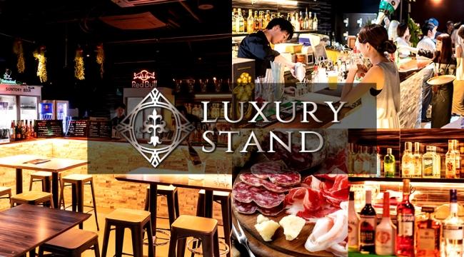ラグジュアリースタンド渋谷はTVで話題の相席ラウンジと併設されているスタンディングバーです。