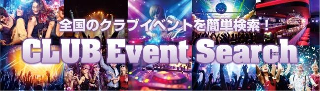 今夜のクラブイベントは!?!大阪・東京などの人気のクラブイベントやクーポン・ゲスト・ディスカウント割引などを簡単検索!