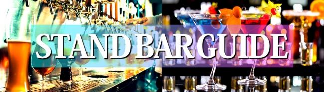 東京・大阪で人気のスタンドバー、スタンディングバーや相席スタンディングバー・スタンドバーの口コミや無料クーポンやカクテルの豊富な飲み放題のBARをまとめてご紹介