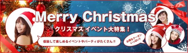 クリスマスは今年もやってくる!クリぼっち楽しめる! クリスマスプレゼントはもう決まったかなクリスマスはデートや出会いのシーズン! 1年間で1番イベントが盛り上がる季節はサンタコスプレをして船上パーティーや女子会やリムジンパーティーで楽しむも良し!