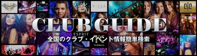 クラブガイドでは人気のクラブ、おすすめのCLUB!日本国内のナイトクラブ情報を完全網羅!