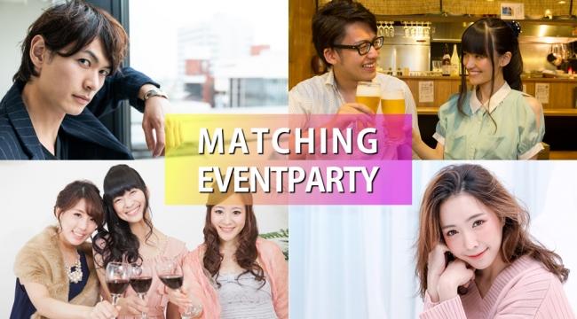 婚活パーティーやマッチングアプリや相席など出会いの形は多様化!選びたい放題!