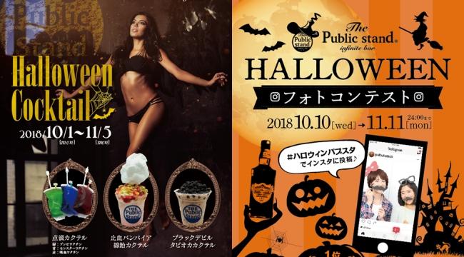 東京・大阪の人気スタンドバー、パブリックスタンドではハロウィン限定メニュー!そしてInstagramキャンペーンが開催!