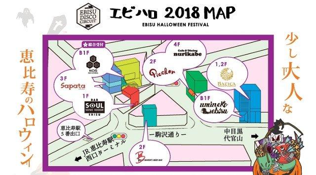 エビハロ2018 -Ebisu Halloween Festival-開催決定