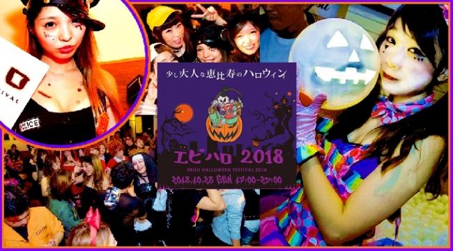 恵比寿で開催される大人気の大人の為のハロウィンパーティー!