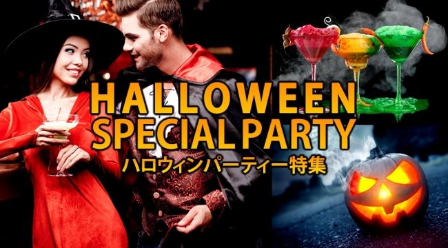 ハロウィンイベント特集を活用して、クリスマスまでに恋人との素敵な出会いをマッチング!東京の婚活パーティーや街コン人気イベント!大阪ハロウィンパーティーも!