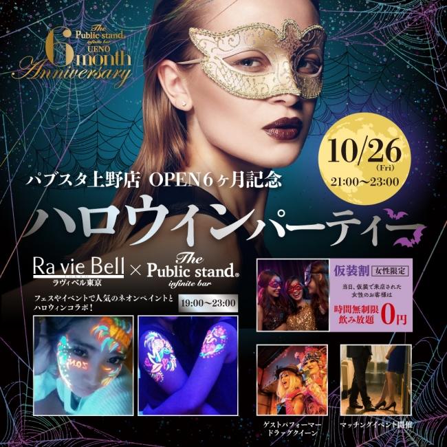 パブスタ上野でもハロウィンイベントが開催!パブリックスタンド上野店 オープン6ヶ月記念 ハロウィンパーティー!