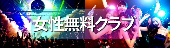 東京、大阪の情報無料クラブ!女性無料クラブガイド!エントランスフリーでクラブを楽しもう!