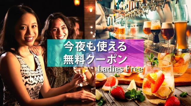 女性無料イベントクーポンを利用して今夜も楽しもう!女性無料スポットガイド、女性無料イベント特集を利用して週末も平日も女子会で朝までパーティー!