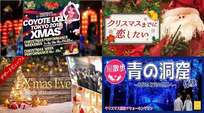 クリスマスプレゼントのトレンドは「体験型のギフト」や「クリスマスディナーやクリスマスショーなどのエンターテイメント」東京、渋谷、銀座で行われるクリスマスパーティー・クリスマスイベント!
