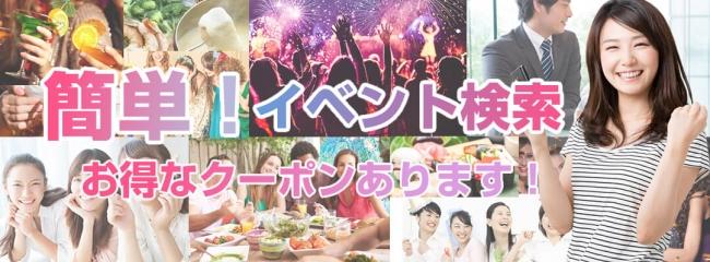 全国で開催されるお得なクーポン付きのイベント・パーティー情報を簡単検索!交流会・街コン・パーティー・フェス・クラブ・相席など豊富なジャンルのイベントが勢揃い!