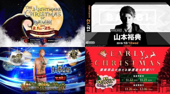 渋谷、大阪で行われるクリスマスコンサートやクリスマスライブイベント!DJ山本裕典や孤高のラッパー、T-ACEがクリスマスを盛り上げる!