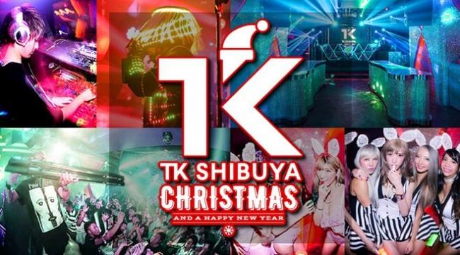 渋谷人気のクラブで開催されるスペシャルクリスマスイベント!