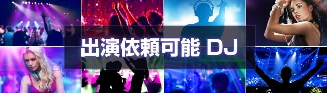 DJに出演依頼をしよう!出演依頼・オファー・ブッキング可能なDJ!] DJに出演依頼をしよう!出演依頼・オファー・ブッキング可能なDJ!開催、  主催するイベントに人気のDJやアーティスト、  ダンサーをブッキングしよう!
