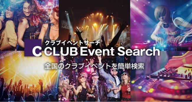 クラブイベントや人気のクラブDJや最新のクラブの出演者情報、過去に開催されたクレブイベントの口コミなど一括検索!